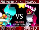 【第八回】64スマブラCPUトナメ実況【Dブロック第十三試合】