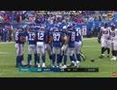 NFLにハマってこうぜ!!【JAXvsNYG  week1】