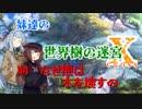 【世界樹の迷宮X】妹達の世界樹の迷宮X #4【VOICEROID実況】