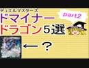 【28】ゆっくり達のデュエルマスターズ【ゆっくり解説】