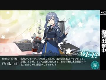 連合 艦隊 タッチ ネルソン