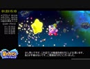 【RTA】星のカービィスターアライズ Any% 1:23:15 part3【字幕解説】
