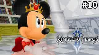 【実況】KINGDOM HEARTS II HD版 実況風プレイ part10