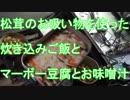 家キャン飯 松茸のお吸い物で炊き込みご飯とマーボー豆腐とお味噌汁