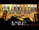 【From the Depths】有人戦車マルチ大会宣伝動画