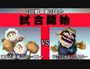 スマブラXCPUトーナメント実況【2回戦第2試合】