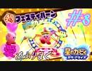 【実況】愛をふりまくスターアライズをツッコミ多めの実況プレイpart8