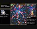怒首領蜂大往生ブラックレーベル 2周ALL解説動画 (2/2)