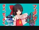 【ポケモンUSUM】フェアリー全面禁止!? この仲間大会には可哀想なお友達☆が大勢いるんDA!【ゆっくり実況】