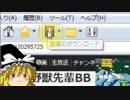 BBの切り取り方【動画編】