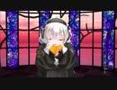 【MMD】紲星あかりでキミノヨゾラ哨戒班