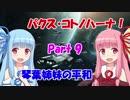 【Stellaris】パクス・コトノハーナ! 琴葉姉妹の平和 Part9【VOICEROID実況】