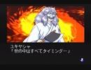 金田一少年の事件簿~悲しみの復讐鬼~を二人で実況してみた【Part60】