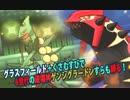 【ポケモン対戦USM】メガジュカインがかなり強いGSルールで対戦12