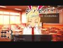 【実況】シノビリフレは女の子の手のツボを押してあげるゲーム #3(最終回)