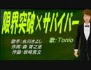【TONIO】限界突破×サバイバー【カバー曲】