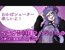 [splatoon2] マユナシゆかりさんの Splatoon2実況