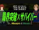 【Masayo&Masao】限界突破×サバイバー【カバー曲】