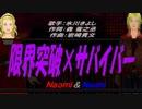 【Naomi&Naoki】限界突破×サバイバー【カバー曲】