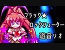 【遊音リオ】ブラック★ロックシューター【UTAUカバー】