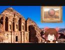 美大ボールが隠されていそうな砂漠の遺跡神社.mp4