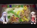 第39位:【車載動画】OИE&葵の近場をぐるり旅:1日目【和歌山】