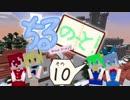 【東方】ちるのーと!10ページ目【Minecraft】