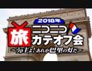 ニコニコ旅カテオフ会 in パリ 参加者紹介