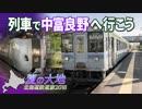 【北海道鉄道旅2018夏 #7】一晩寝て夏ふらの@留萌→旭川→中富良野