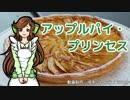 【緑咲香澄】アップルパイ・プリンセス(十時愛梨・デレステ)【CeVIOカバー】