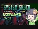 【SystemShock】システムセイカ0x03【VOICEROID実況】