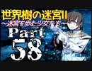 【世界樹の迷宮Ⅱ】~迷宮を歩む少女たち~Part58【初見プレイ】