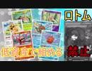 第89位:【PTCGO】ゆっくりポケカ対戦part12【ロトム】 thumbnail