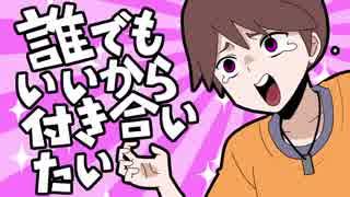 【手描き】誰.で.も.い.い.か.ら.付.き.合.い.た.い【wrwrd】 thumbnail