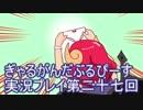 一日限りの奇跡【ぎゃる☆がん だぶるぴーすばいりんぎゃる】実況プレイ第二十七回