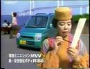 [車CM][CM集]三菱 トッポBJ(前/中期型)のCM集