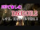 第57位:【しげる】MODで楽しむ DARKSOULS part10【王のソウルを揃える】 thumbnail
