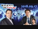 【須田慎一郎】飯田浩司のOK! Cozy up! 2018.09.17