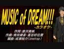 【ニコカラ】MUSIC of DREAM!!!【off vocal】