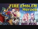 【FEH】8章 英雄の召喚祭【VOICEROID実況】