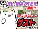【maimai】特別ゲストの登場でまさかの展開!?【サバイバルコース】