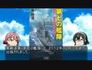 第39位:貴方の知らない架空戦記小説17「第七の艦隊」 thumbnail