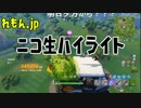【れもん.jp】ニコ生ハイライト