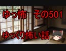 【ゆっ怖】ゆっくり怖い話・その501【怪談】