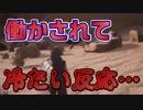 【CONAN outcastsマルチ実況】人生負け組が英雄を目指す #5【√24/7】