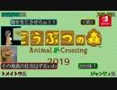 【日本人の反応】Nintendo Switch版どうぶつの森(仮称)初報をみんなで見よう