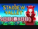 【Stardew Valley】女の子で牧場運営頑張るぞー!(♂)9日目(春8日目)