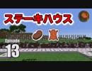 #13【マインクラフト】自動焼肉・革製造機の作り方 CBW アンディマイクラ (minecraft1.13.1)