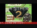 【既プレイ向け】MOTHER2を振り返る_トンズラブラザーズ編【字幕】#07