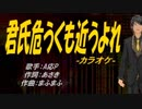 【ニコカラ】君氏危うくも近うよれ【off vocal】